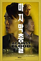 Primary image for Against Blood