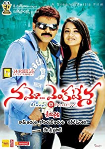 Best movie downloading sites for free Namo Venkatesha by Yogie [Full]