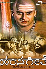 Hamse Geethe Poster