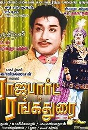 Rajapart Rangadurai (1973)