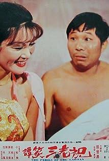 Pu-Liao Hsu Picture