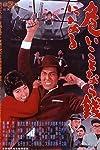 Danger Pays (1962)