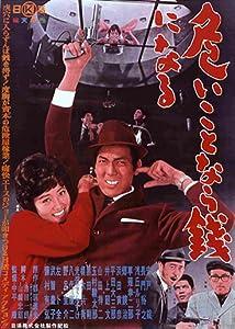 Good site to watch free movie Yabai koto nara zeni ni naru Japan [720x400]
