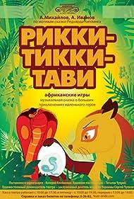 Rikki-Tikki-Tavi (1965)