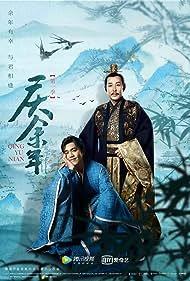Daoming Chen and Ruoyun Zhang in Qing yu nian (2019)