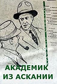 Akademik iz Askanii (1962)