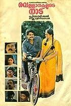 Vellanakalude Naadu (1988) Poster
