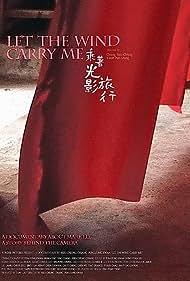 Cheng zhe guang ying lu xing (2009)