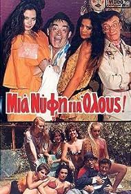 Mia nyfi gia olous! (1985)