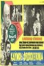 Kaimoi sti ftohogeitonia (1965) Poster