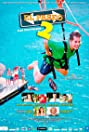 The Trip 2 (2012) Poster