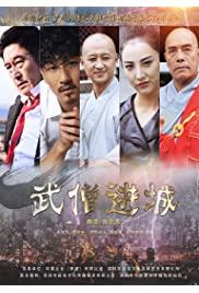Wu seng jin cheng