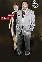 Saheb El Saada