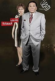 Saheb El Saada Poster