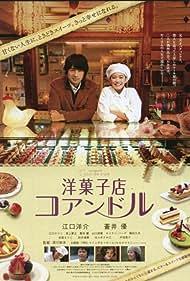 Yougashiten koandoru (2011) Poster - Movie Forum, Cast, Reviews