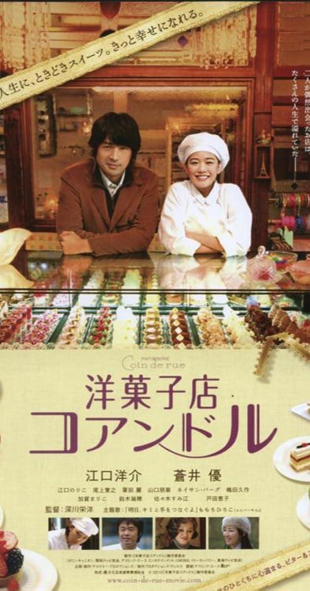 Subtitle of Yougashiten koandoru