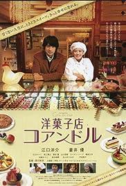 Yougashiten koandoru(2011) Poster - Movie Forum, Cast, Reviews