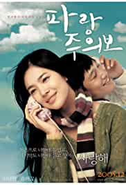 Watch Movie My Girl And I (2005)