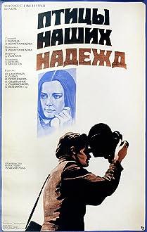 Ptitsy nashikh nadezhd (1976)