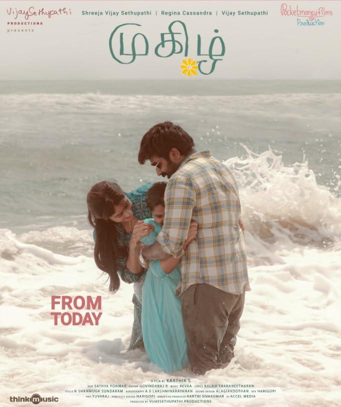 Mugizh (2021) Tamil PreDVDRip 350MB Download
