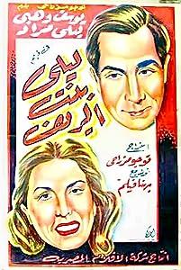 Watch full movie now free Leila, bint el rif by [2048x1536]