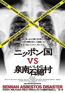 Best free movie site to watch online Nippon Asbest Village by Kazuo Hara [720x1280]