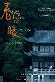 Dwelling in the Fuchun Mountains (2019) Poster - Movie Forum, Cast, Reviews