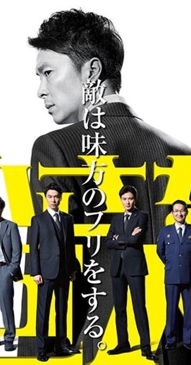 Chiisana kyojin (TV Mini-Series 2017) - IMDb
