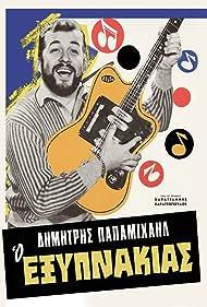 Dimitris Papamichael in O exypnakias (1966)