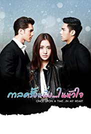 Karn La Krang Neung... Nai Hua Jai Poster