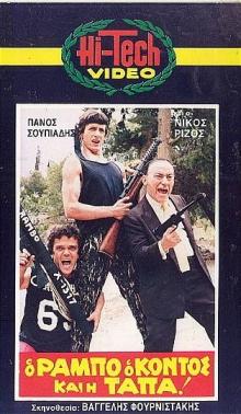 O Rambo, o Kontos kai i Tapa! (1986)