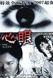 The Third Eye Poster