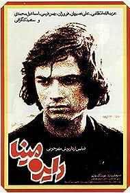 Dayereh mina (1977)