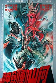 Thrilling Bloody Sword Poster