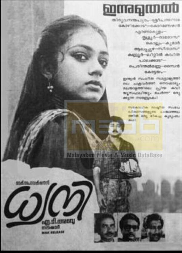 Dhwani ((1988))