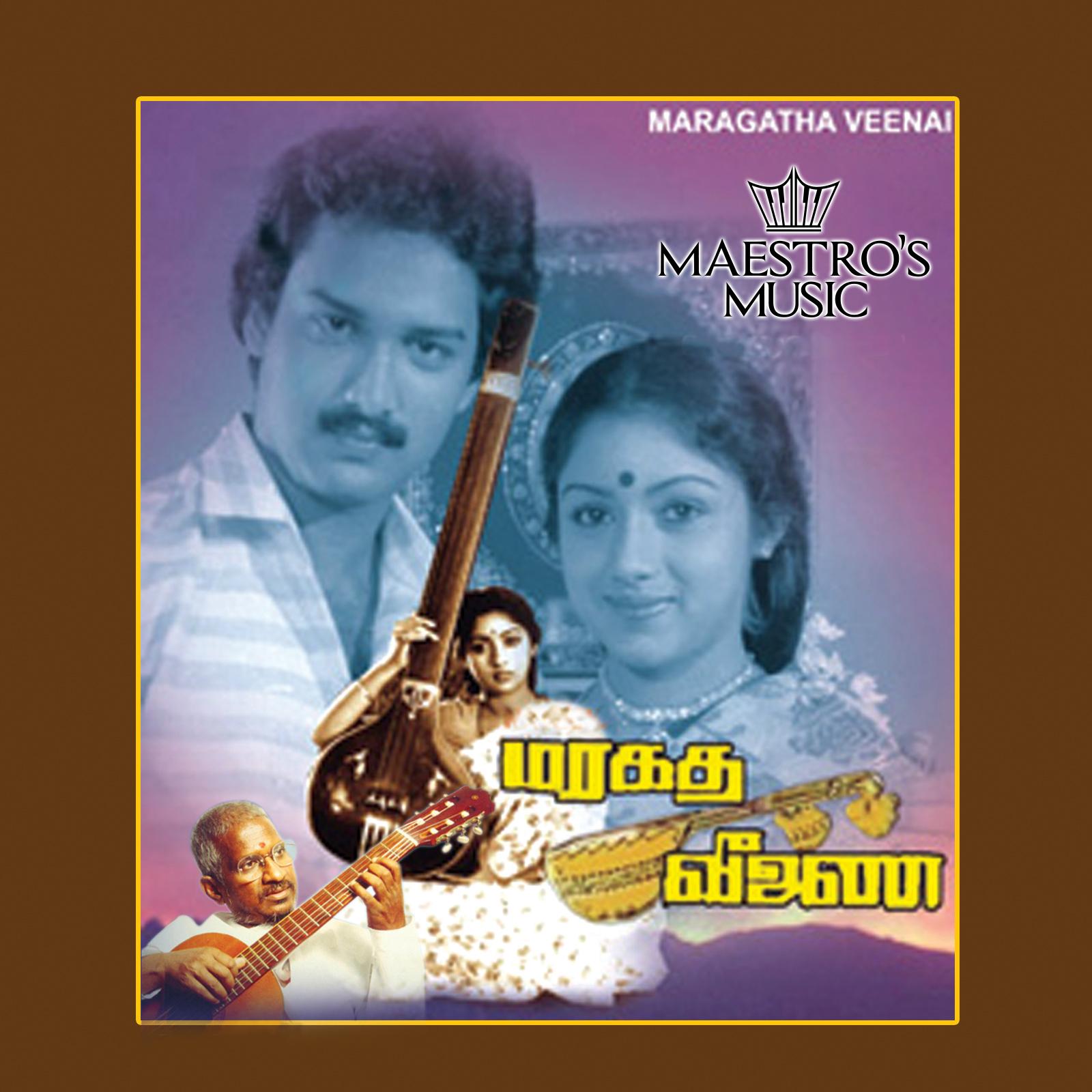 Maragadha Veenai ((1986))