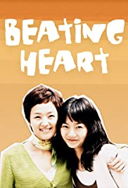 Beating Heart Poster
