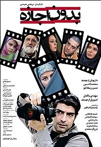 Watch new free english movies Bedone ejaze [1280x960]