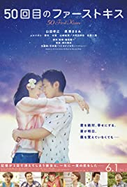 50 First Kisses (2017) 50-kai-me no fâsuto kisu: 50 First Kisses 1080p