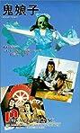 Gui nu lang zi (1992) Poster