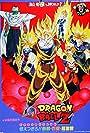 Dragon Ball Z: Moetsukiro!! Nessen Ressen Chô-Gekisen (1993)