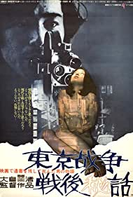 Tôkyô sensô sengo hiwa (1970)