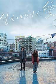 Masaki Suda and Shuri in Ikiterudakede ai (2018)