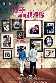 Lik-Sun Fong and Stephy Tang in Fen shou zai shuo wo ai ni (2015)