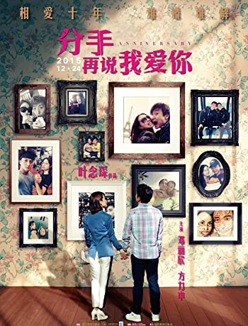 Anniversary (2015) Fen shou zai shuo wo ai ni 1080p