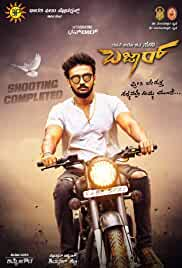 Main Hoon Bheeshma (Bazaa) 2021 HDRip Hindi Movie Watch Online Free