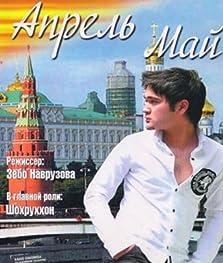 Aprel May (2007)
