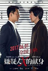 Xian yi ren X de xian shen (2017) Poster - Movie Forum, Cast, Reviews