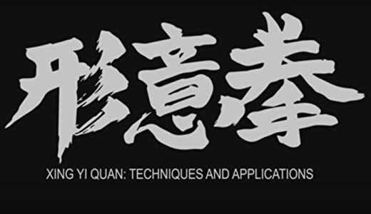 Watch free stream online movies Xing Yi Quan: Techniques and Applications [1920x1280]