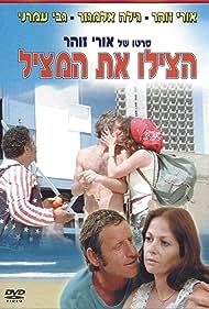 Hatzilu Et HaMatzil (1977)